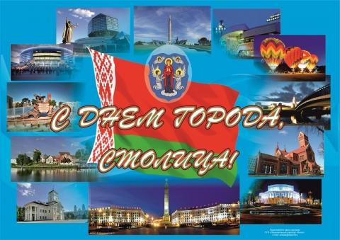 Скидка 50% ко Дню города Минска!!!