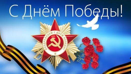Скидка 50% ко Дню Победы!!!