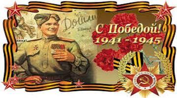 Скидки ветеранам 50% ко Дню Победы!